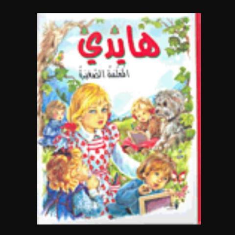 so sieht das cover des buches aus - (Buch, arabisch, Heidi)