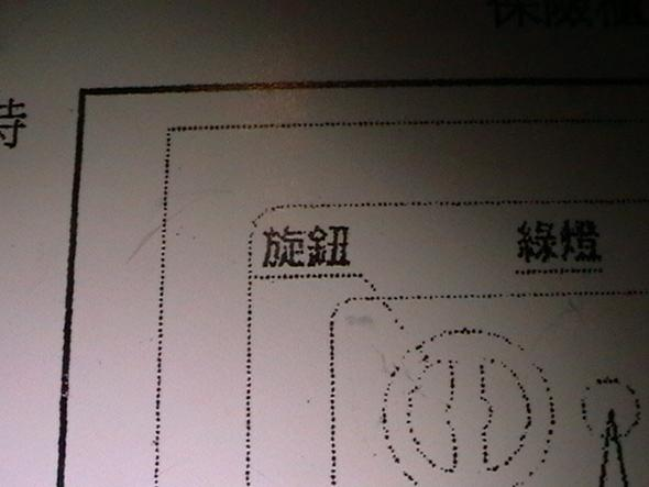 Chinesische Bedienungsanleitung. (Sprache, China, chinesisch)