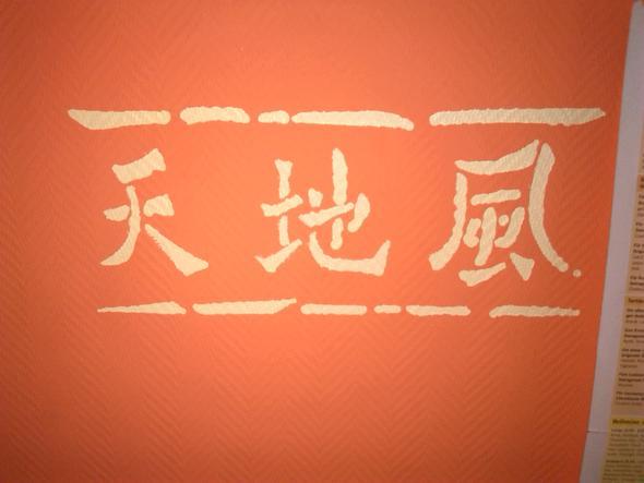 Schriftzeichen - (Sprache, Japan, China)