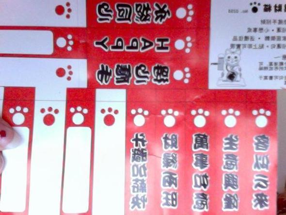 Winkekatze Bedeutung chinesische schrifztzeichen was heißen diese schriftzeichen alle