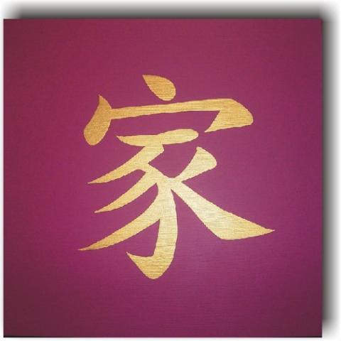 chinesische zeichen f rs tattoo schrift chinesisch. Black Bedroom Furniture Sets. Home Design Ideas