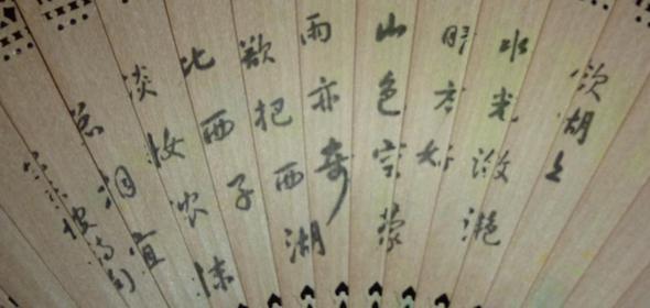 übersetzen - (Uebersetzung, Gedicht, chinesisch)