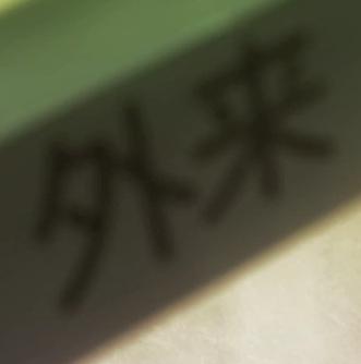 23453 - (Uebersetzung, Übersetzen, Fremdsprache)