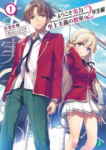 Gibt es von classroom of the elite light novel eine seite wo mann alle  bände lesen kann und wan venkt Art 2 bei classroom of the elite an?