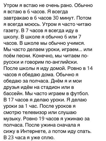 Tagesablauf - (Hausaufgaben, Übersetzen, russisch)