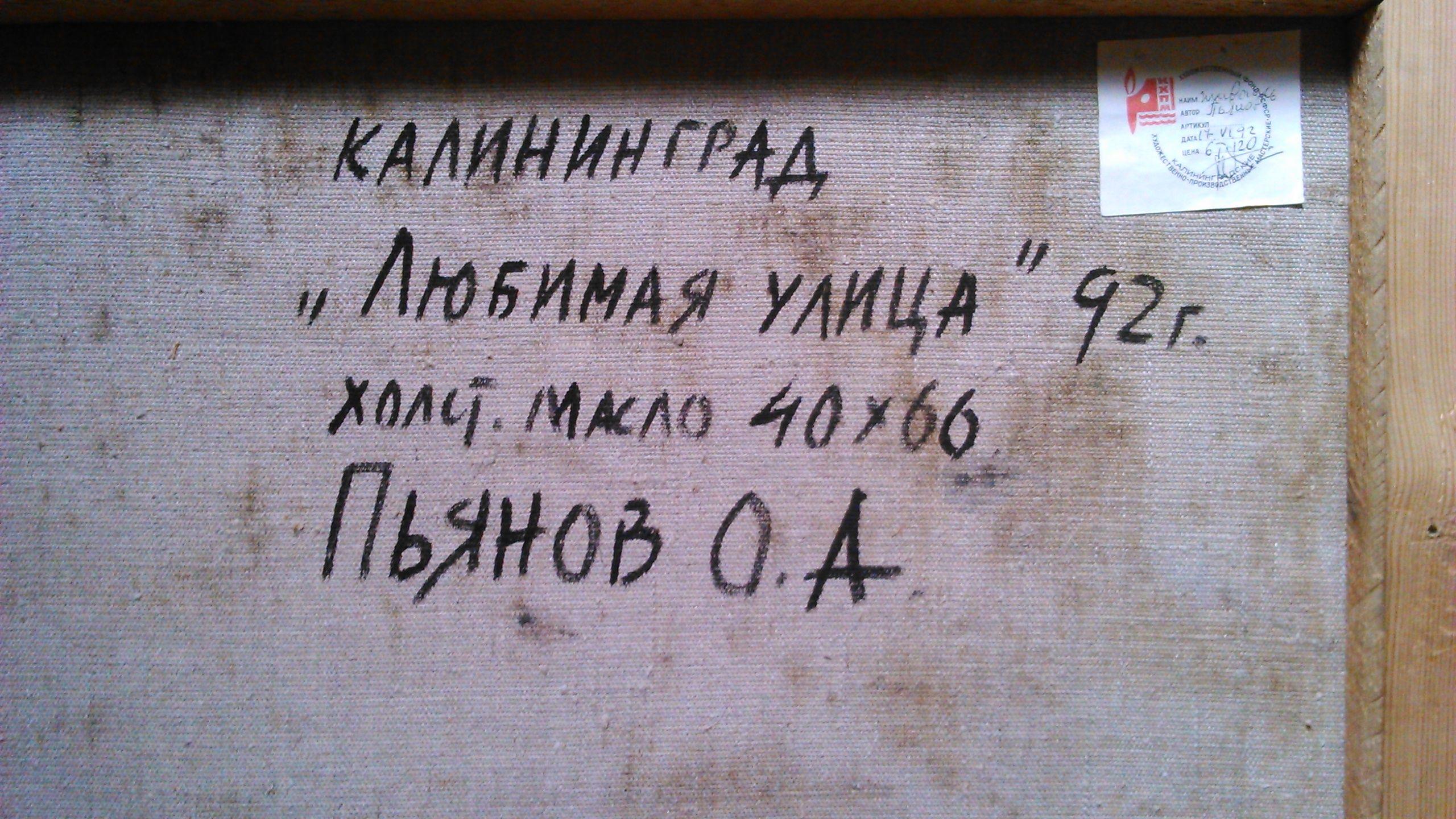 Hallo, kann mir jemand Kyrillisch übersetzen? (Übersetzung, Russisch)