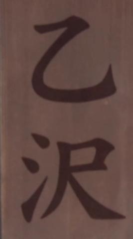 Heißt dieses Japanische Schriftzeichen wirklich das?