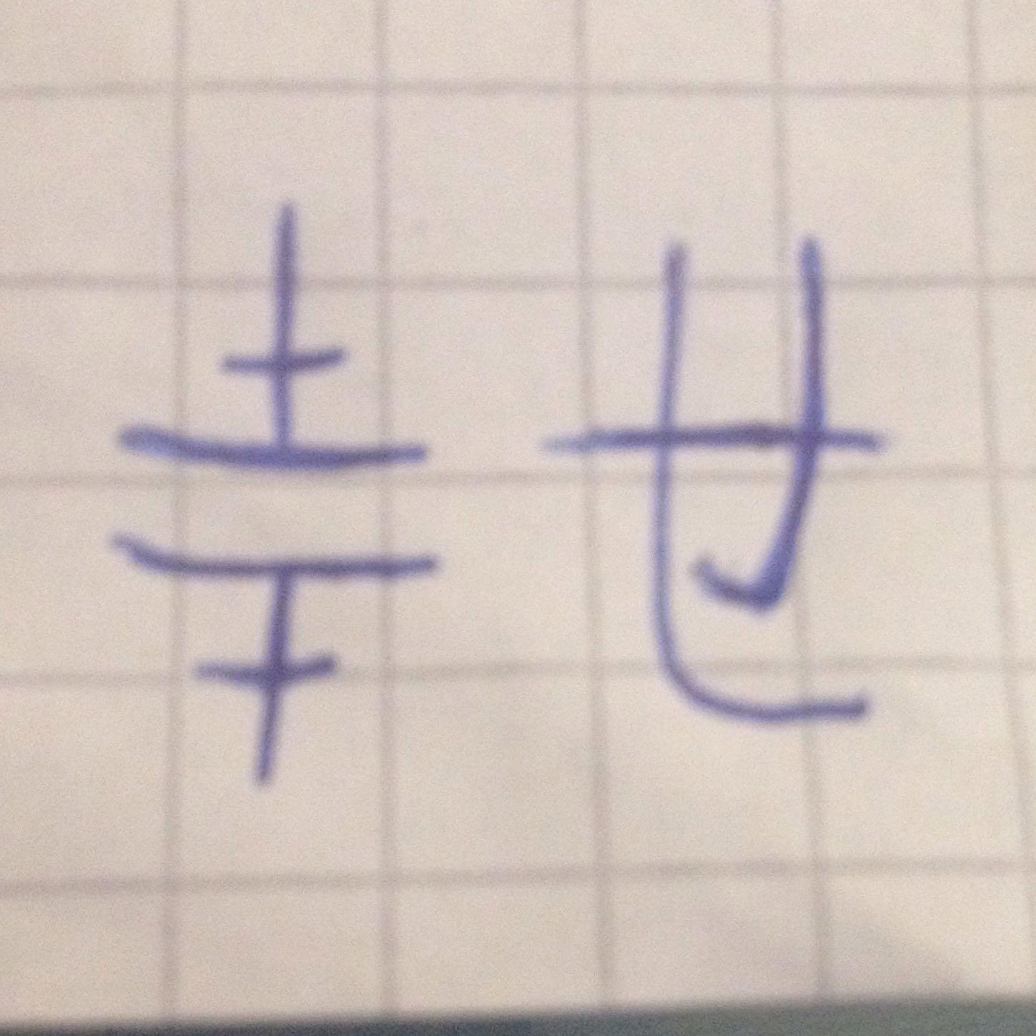 hilfe o bitte sagt mir was das hei t japanische schriftzeichen sprache japanisch. Black Bedroom Furniture Sets. Home Design Ideas