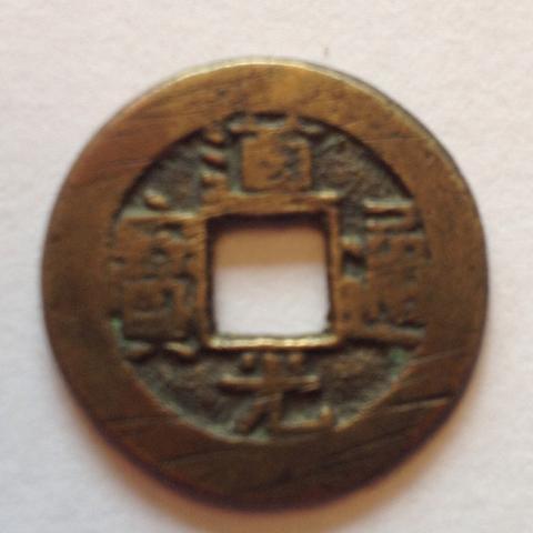Von Vorne. - (Japan, China, alt)