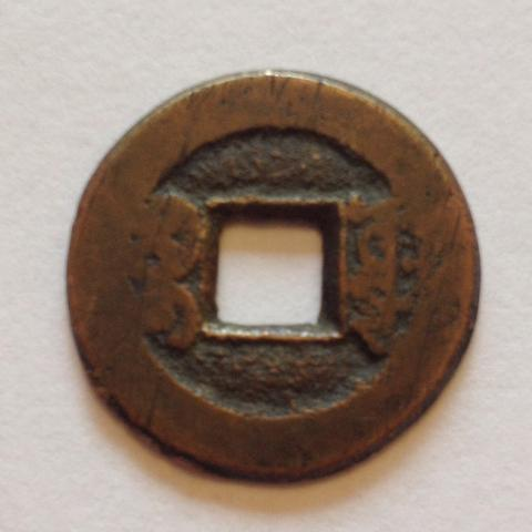 Ich Habe Eine Chinesische Oder Japanische Münze Gefunden Und Bitte