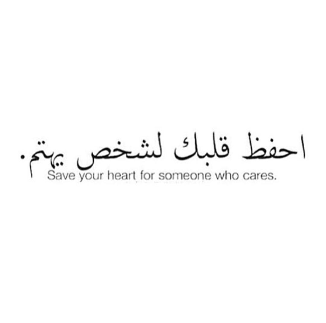 In welcher Sprache ist der Spruch? (Sprüche, Arabisch