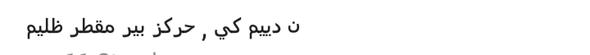 um den Text geht es - (arabisch, Persisch, sprache übersetzten)