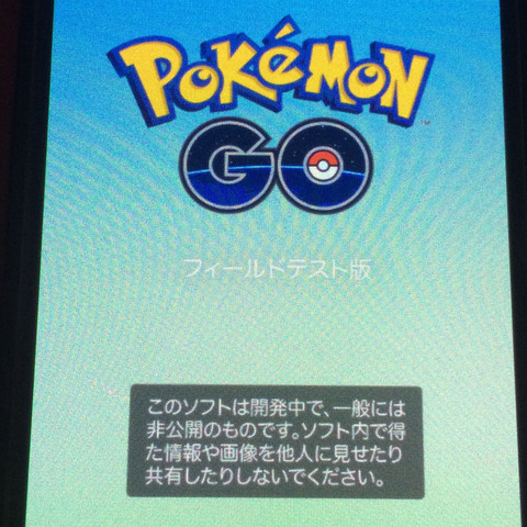 pokemon go Beta  - (Pokemon, japanisch, Go)