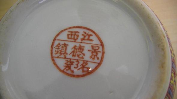 Ming Vase Erkennen