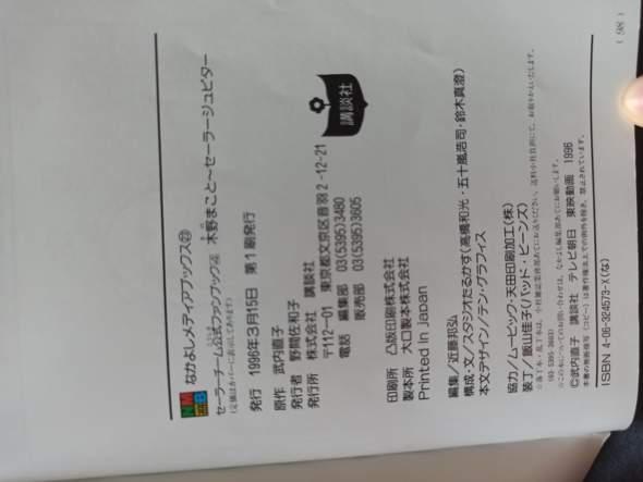 Japanisch?