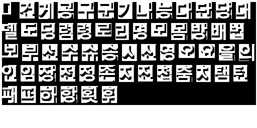 Das ist die datei - (japanisch, Schriftart)