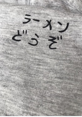katakana - (japanisch, Katakana)