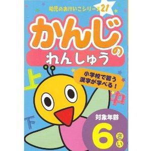 workbook - (lernen, Japan, japanisch)