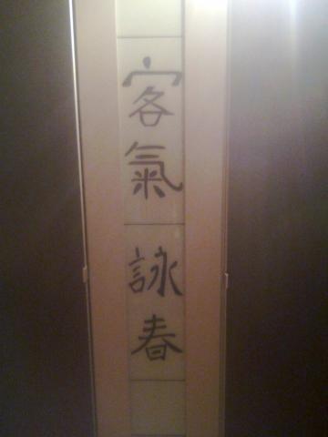 mein schrank sry für die quali - (Uebersetzung, japanisch, chinesisch)