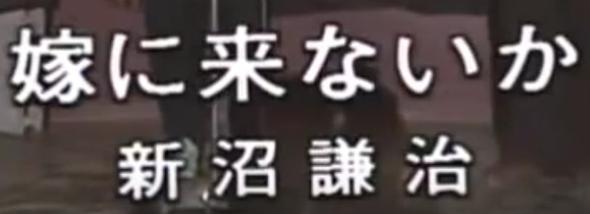 So heißt das Lied - (Musik, Japan)