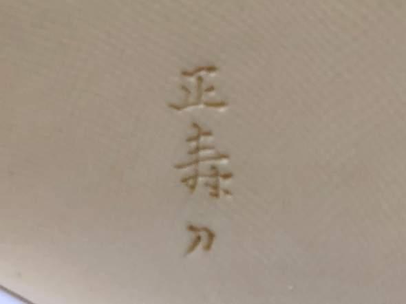 Japanische Schriftzeichen?