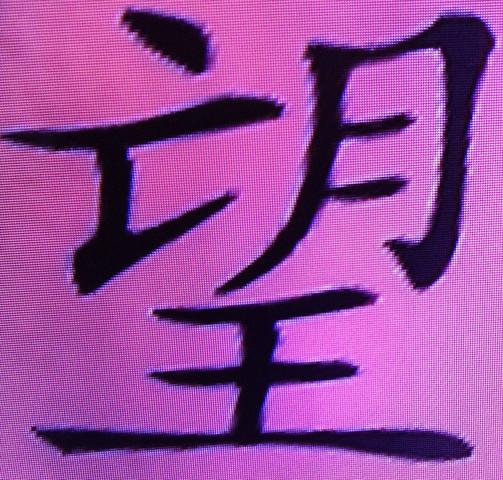 2. - (Sprache, Übersetzen, kanji)