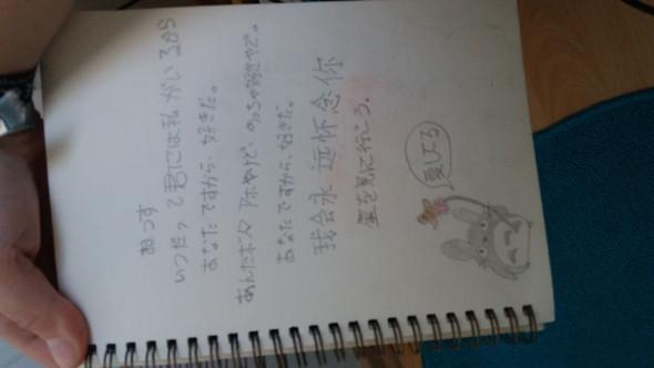 Japanische schriftzeichen - (übersetzen, japanisch)