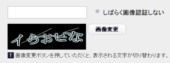 Captcha - (japanisch, captcha)