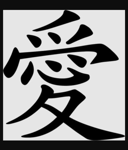 Japanisches Schriftzeichen?