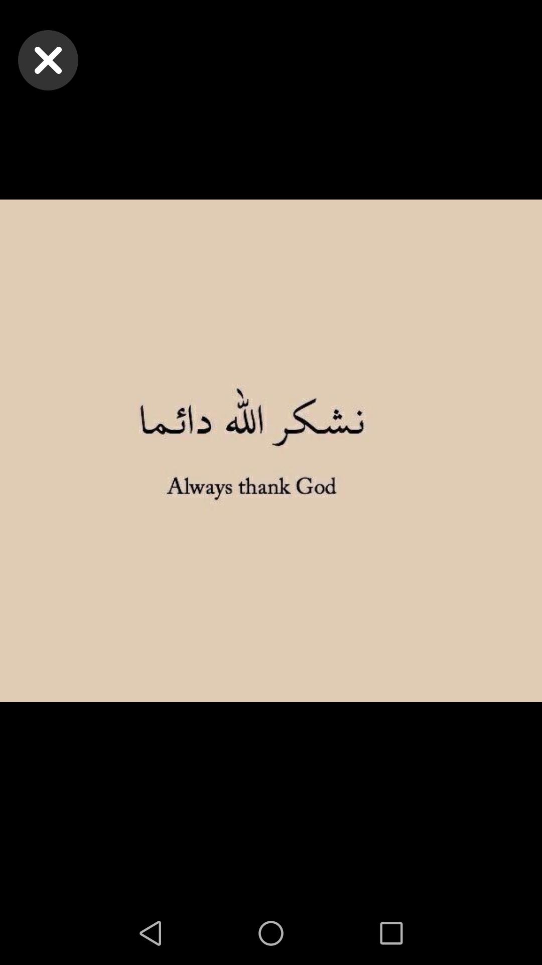 jemand der die arabische schrift beherrscht sprache