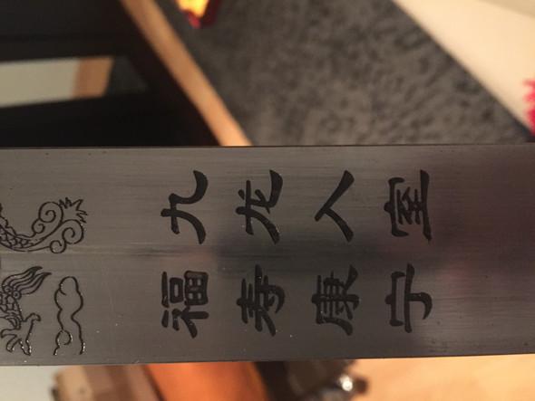 chinesische zeichen ratgeber forum. Black Bedroom Furniture Sets. Home Design Ideas
