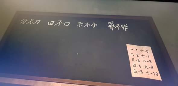 Kanji Mathe lösen?