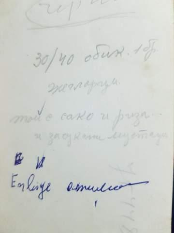 Kann einer bulgarisch hier?