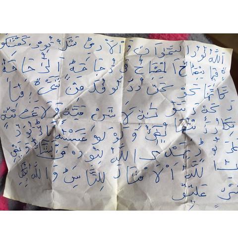 ??????? - (lesen, Übersetzen, arabisch)