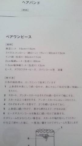 Schnittmuster  - (japanisch, nähen)