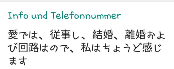 Japanische Schriftzeichen  - (Uebersetzung, japanisch)