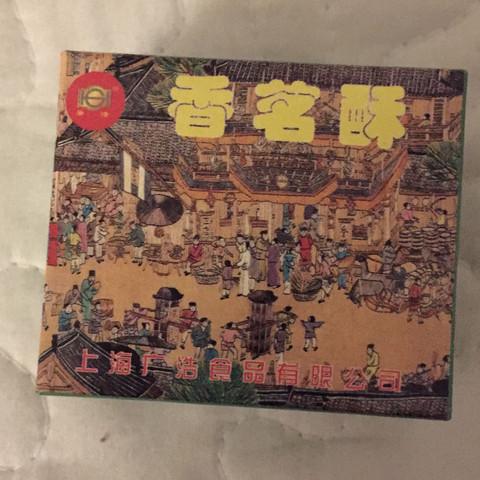 1. Vorderseite  - (Uebersetzung, Übersetzen, China)