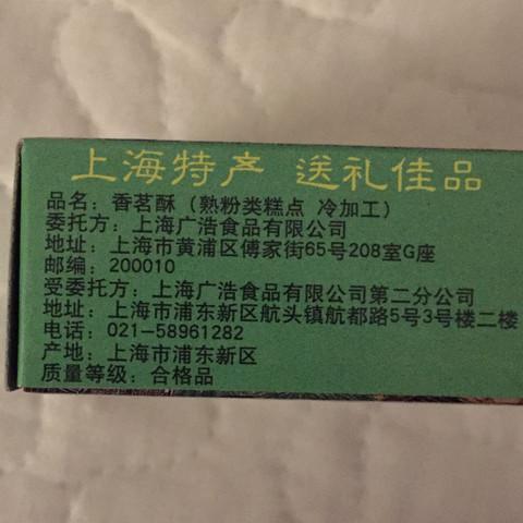 2. Seite  - (Uebersetzung, Übersetzen, China)