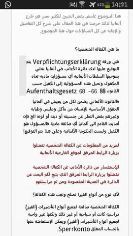 Arabischer Text 1 - (deutsch, Sprache, Text)