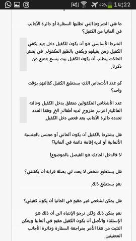 Arabischer Text 2 - (deutsch, Sprache, Text)