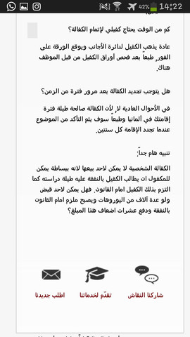 Arabischer Text 3 - (deutsch, Sprache, Text)