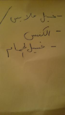 Bild  - (Übersetzen, arabisch)