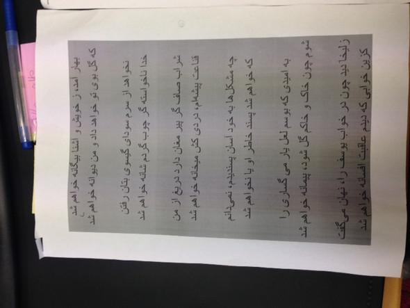 Seite 1 - (Sprache, Übersetzen, arabisch)