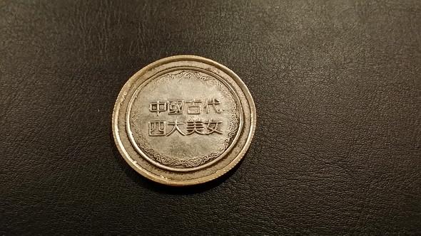 Münze Seite A - (Asien, Muenzen)