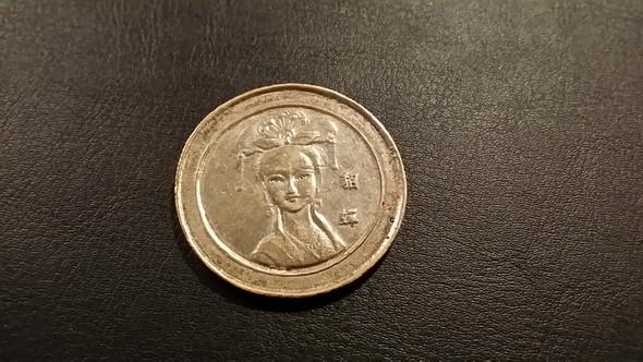 Münze Seite B - (Asien, Muenzen)