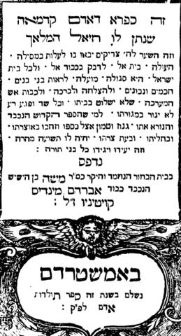 Titelblatt Sepher Raziel - (Übersetzung, hebräisch)