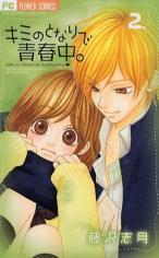 so ähnlich seht es aus  - (Buch, Manga)