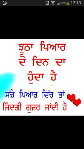 Bild mit Punjabi Text - (Uebersetzung, Indien, Punjabi)