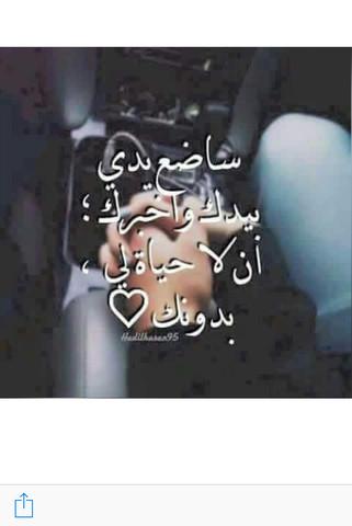 Dies ist der Text :-) - (Übersetzung, arabisch, Übersetzer)
