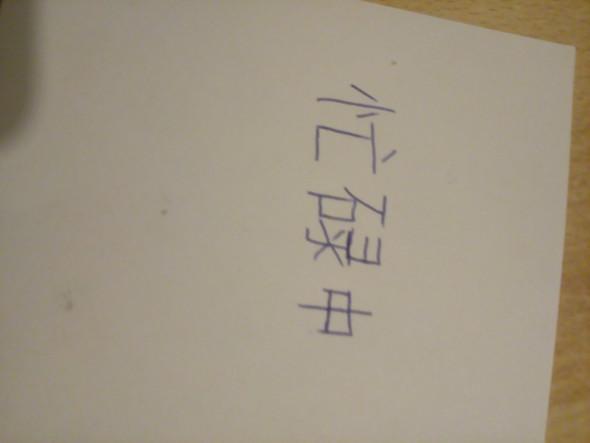 Das Wäre das der Wort/Satz - (Uebersetzung, chinesisch)